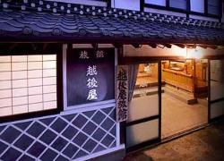 Echigoya Ryokan