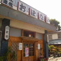 Samurai no yu Obonai