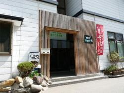 Asahinoyu