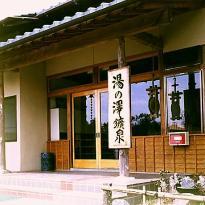 Yunosawa Kosen