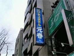Business hotel Motoharu