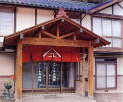 Koshimoto Ryokan