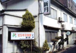 Business Ryokan Shingetsu