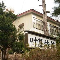Kanoya Ryokan
