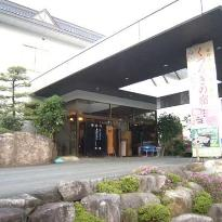 Yakushido Spa