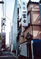 Ichifuji Ryokan Asakusa