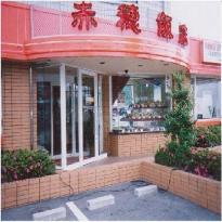 Sakurakan