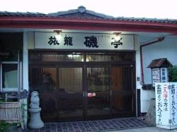 Hatago Iso-tei