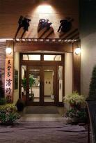 Business Hotel Hamanoya