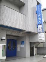 Business Inn Okabe