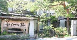 Yamanoyado Kura