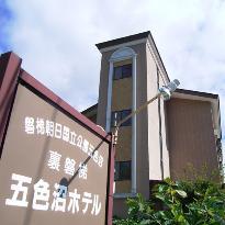 Urabandai Goshikinuma Hotel