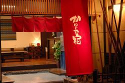 Kanino Oyado