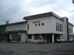 Ryori Ryokan Taiheiro