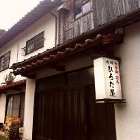 Hirotaya Ryokan