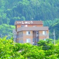 Kodakaranoyu Shiojiri
