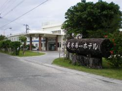 Kikai Daiichi Hotel