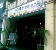 Ipoh Hainan Chicken Rice