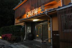 Yoro Onsen Honkan