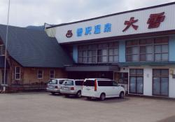 Daisetsu