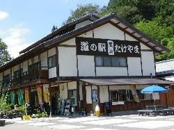 Road Station Reizan Takeyama