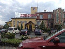 Hotel-restaurant comlex Aivengo