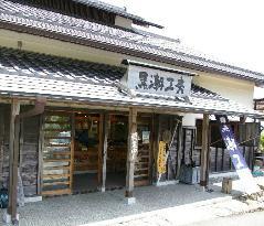 Kuroshio Honjin