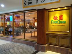 Evergreen Restaurant