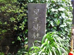 Kodama Shrine