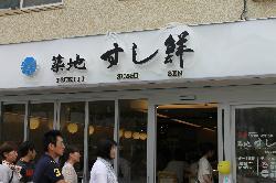 Tsukijisushisen