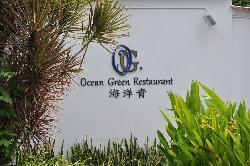 Ocean Green Seafood Restaurant