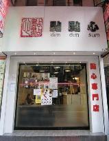 DimDimSum Dim Sum Specialty Store (Mong Kok)