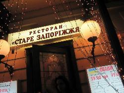 Stare Zaporizhzhia Restaurant