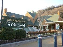Miyama Park Roadside Station