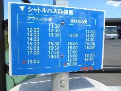 膿ほたるのバスの時刻表