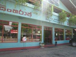 Singharaja Bakery & Restaurant