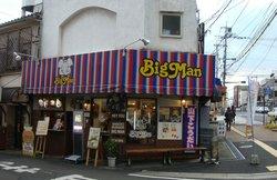 Sasebo Burger Bigman, Sasebo Kyomachi Honten
