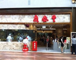 Din Tai Fung (Marina Bay Sands Branch)