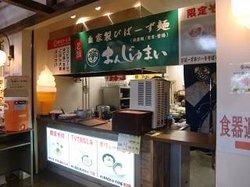 Toyosaki Life Style Center TOMITON