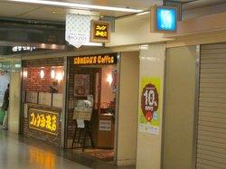 Komeda Coffee (Central Park)