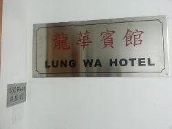 Lung Wa Hotel
