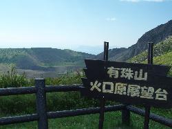 Toya Caldera and Usu Volcano Global Geopark