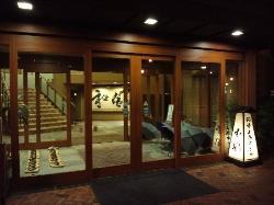 Toya Sansui Hotel Kafu