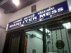 Mani Iyer Mess