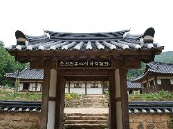 Suncheon Traditional Wild Tea Center