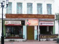 Pokrovka, 8 Exhibition Hall