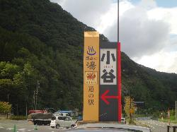 Miyamanoyu