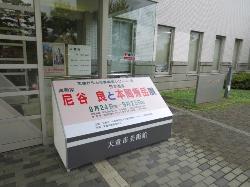 Tendo City Museum of Art