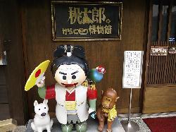 Momotaro No Karakuri Hakubutsukan