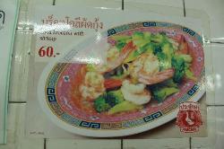 Prachak Roasted Duck Restaurant
